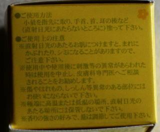 椿堂 練り香水 柚子のかほり