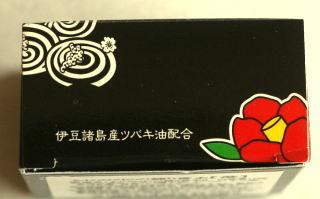 ふじのくにの練り香水 紅苺