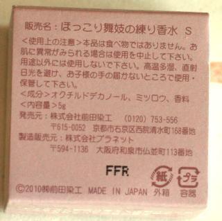 ほっこり舞妓の練り香水:桜の香り