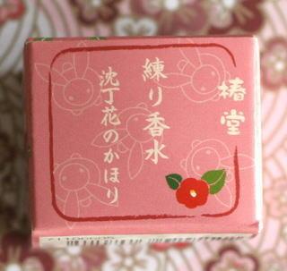 椿堂練り香水:沈丁花のかほり