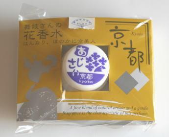 京都:練り香水 あじさい